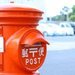 【せどり】送料大幅コストダウン!?第三種郵便物の送り方まとめ