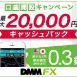 FX初心者やデイトレードに最適なDMMFXがおススメな理由
