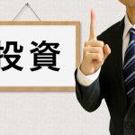 【初心者向け】株式投資の始め方まとめ